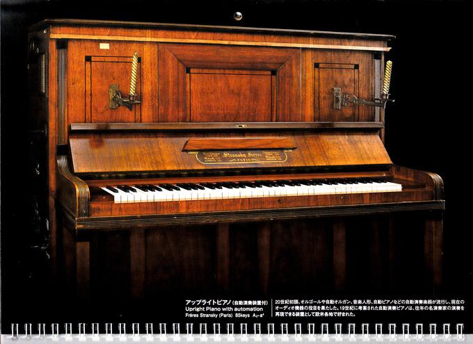 2019年12月のピアノ