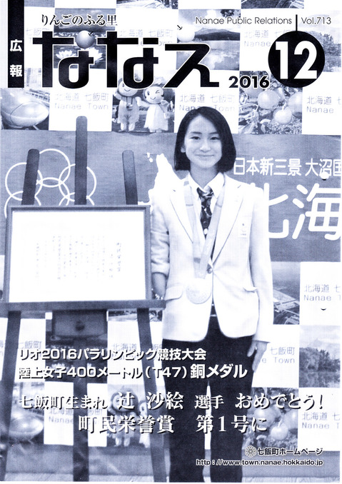 沙絵ちゃん、七飯町広報誌の表紙に
