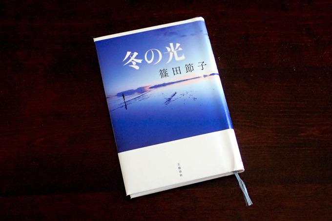 『冬の光』 篠田節子