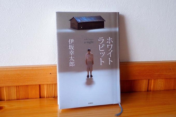 『ホワイト・ラビット』 伊坂幸太郎
