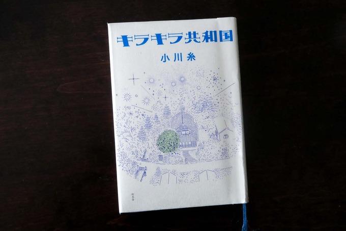 『キラキラ共和国』 小川糸