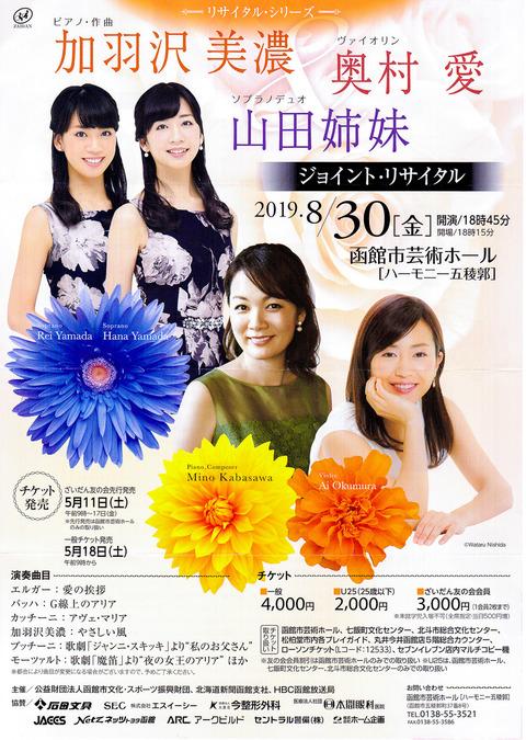 『加羽沢美濃 奥村愛 山田姉妹リサイタル』