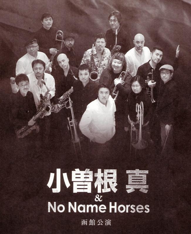 小曽根真 & No Name Horses 函館公演へ