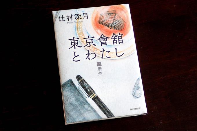 『東京會舘とわたし 下(新館)』 辻村深月