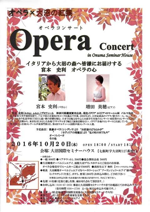 オペラコンサート in 大沼国際セミナーハウス