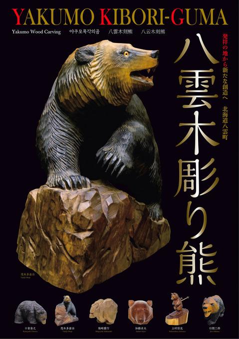 八雲の木彫り熊