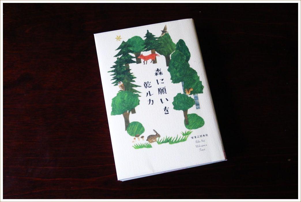 「森に願いを」 乾ルカ