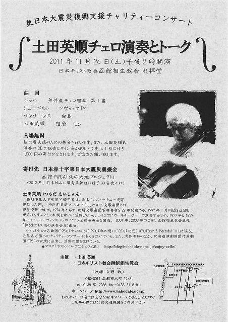土田英順チェロ演奏とトーク in 函館相生教会