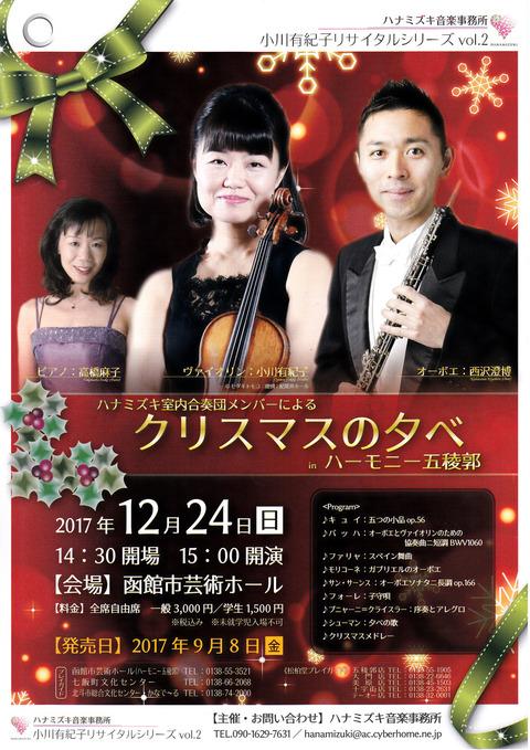 『クリスマスの夕べ』コンサート