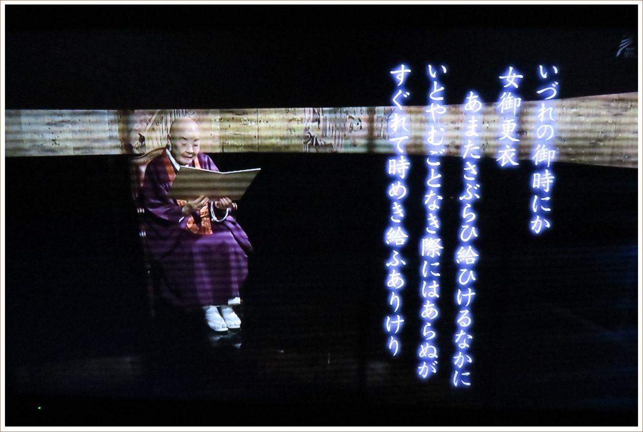 『900年の秘めごと~国宝・源氏物語絵巻~』