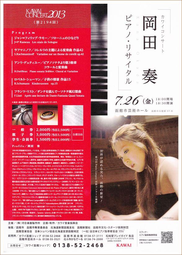 岡田 奏 ピアノ・リサイタル