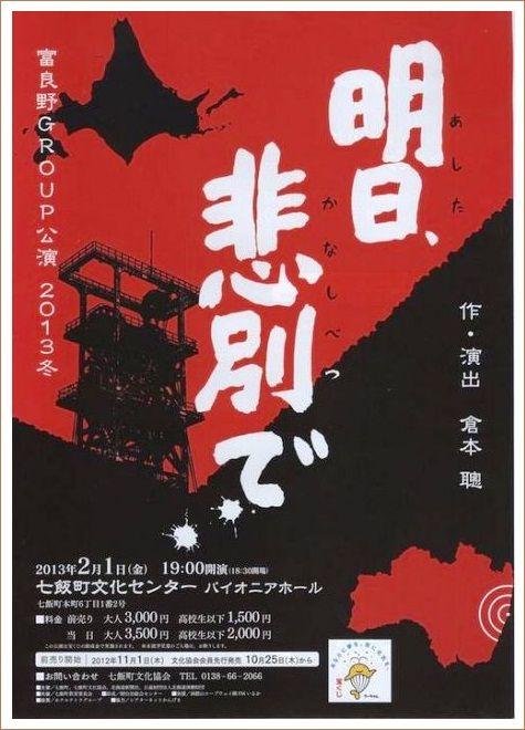 「明日、悲別で」 七飯公演