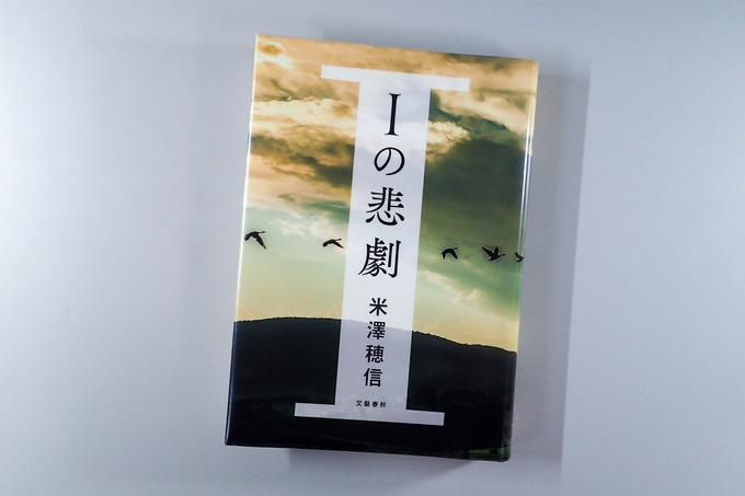 『Iの悲劇』 米澤穂信