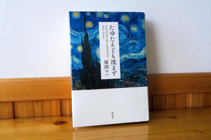 『たゆたえども沈まず』 原田マハ