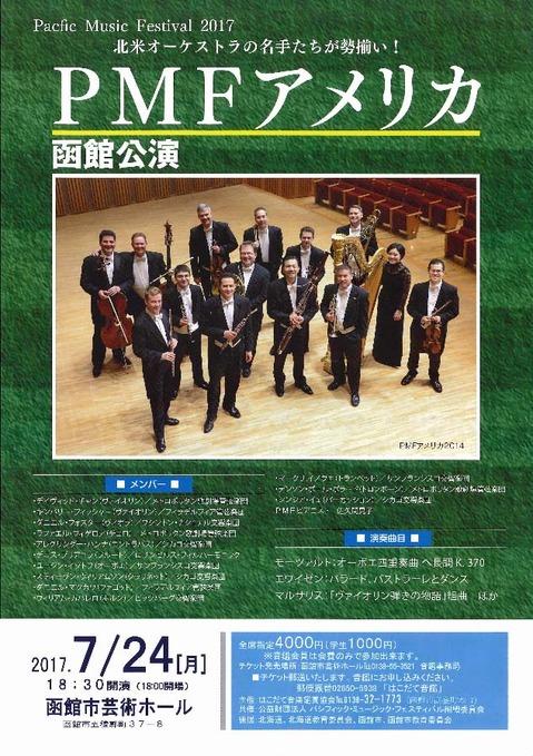 PMFアメリカ 函館公演