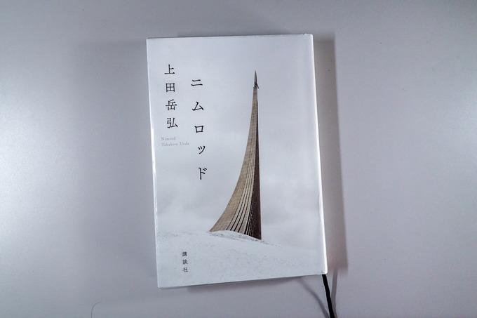 『ニムロッド』 上田岳弘