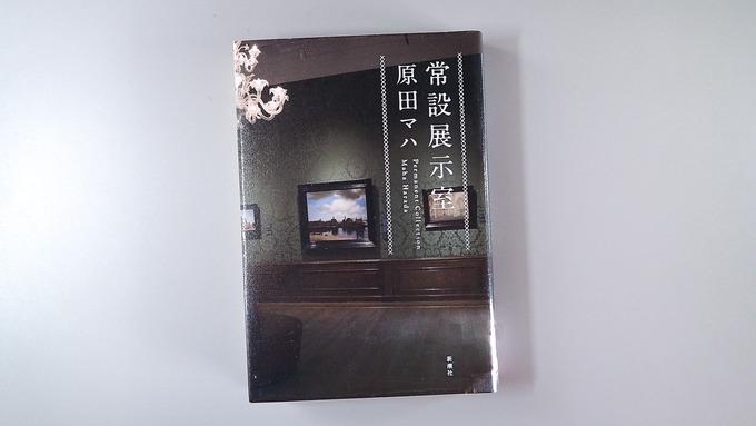 『常設展示室』 原田マハ