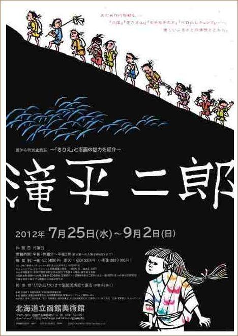 滝平二郎展