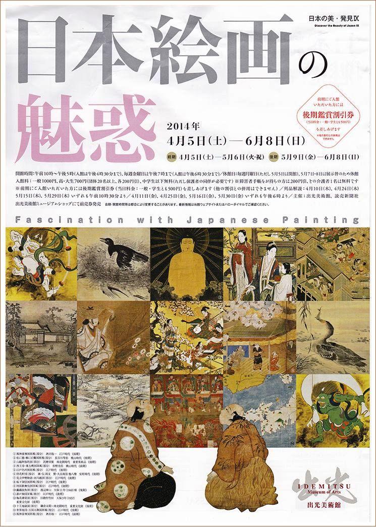 出光美術館「日本絵画の魅惑」