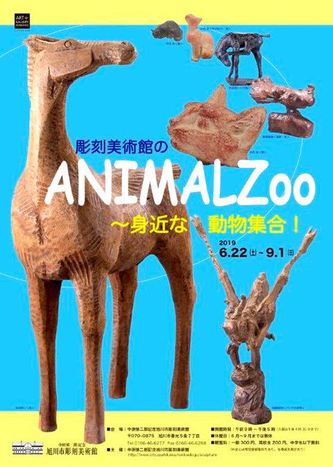 彫刻美術館の ANIMAL Zoo展
