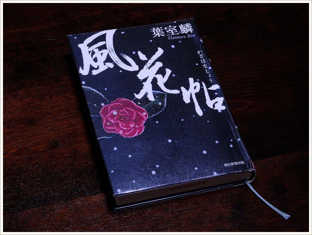 「風花帖」 葉室麟