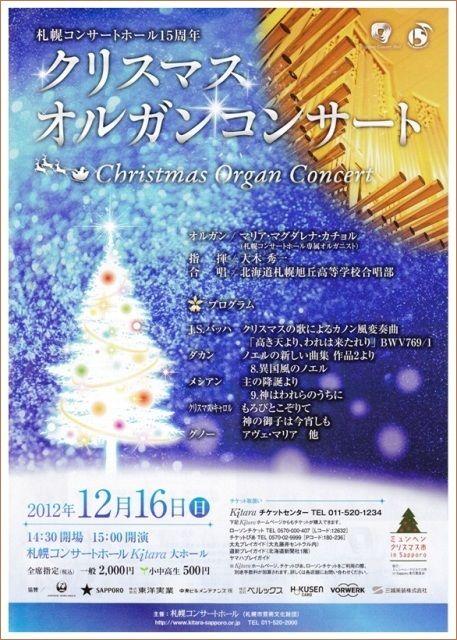 キタラのクリスマス・オルガンコンサート