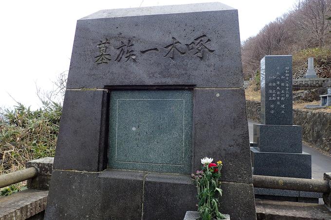 大森浜を望む啄木一族のお墓