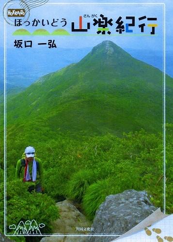 『ほっかいどう山楽紀行』 4月20日に発売