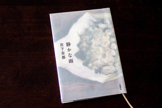 『静かな雨』 宮下奈都