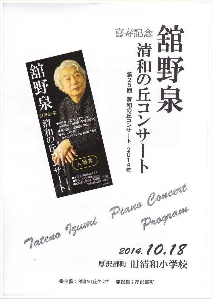 舘野泉 清和の丘コンサート