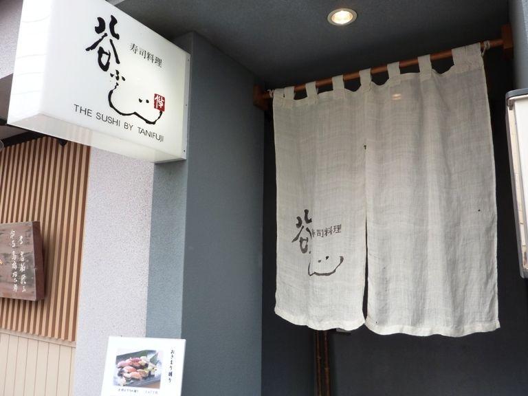 寿司 「谷ふじ」
