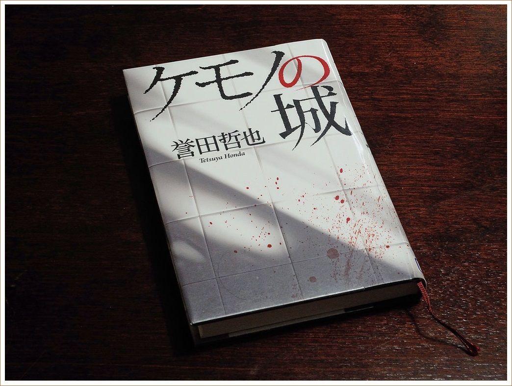 「ケモノの城」 誉田哲也