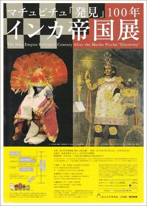 インカ帝国展 「マチュピチュ発見100年」