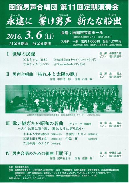 函館男声合唱団 定期演奏会