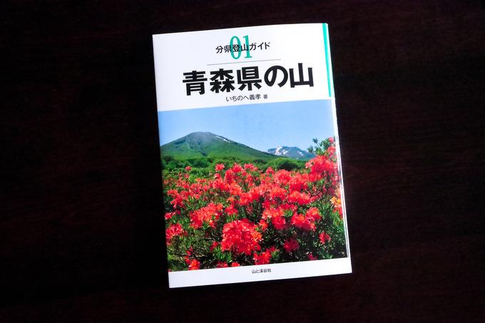 『青森県の山』 いちのへ義孝