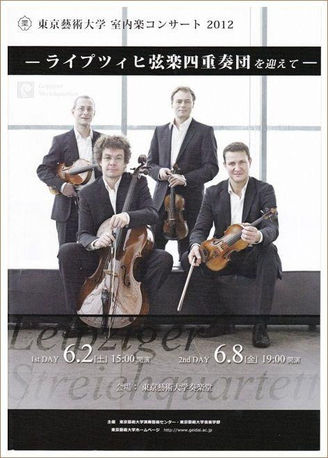 東京芸術大学 室内楽コンサート
