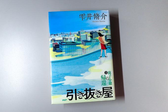 『引き抜き屋 ②』 雫井脩介