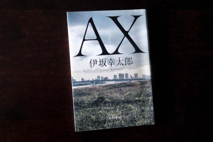 『AX アックス』 伊坂幸太郎