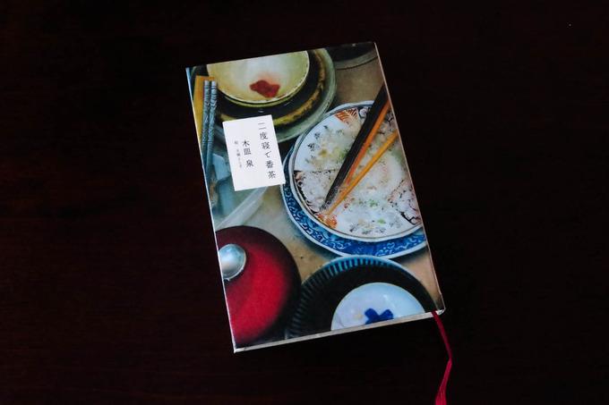 『二度寝で番茶』 木皿泉