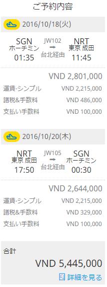 SGN-NRT_24638円