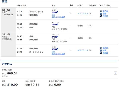 SGN-NRT_88626円