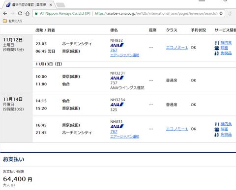 SGN-NRT-SDJ_64400円