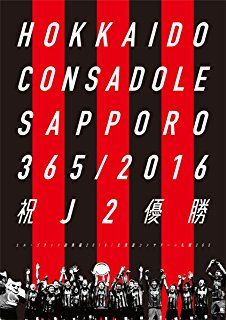 札幌 2016優勝