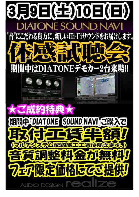 DIATONE2E786C73__01
