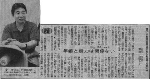 読売新聞(2001年10月23日)
