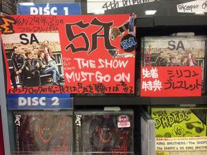 タワーレコードアリオ札幌店
