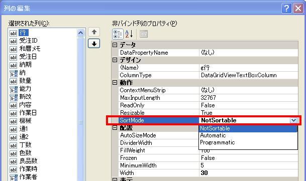 datagridview ソート