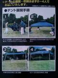 テント展開方法