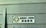 9001:2000