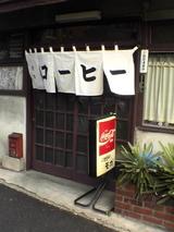 珈琲「モカ」玄関